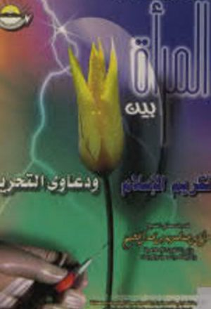 المرأة بين تكريم الإسلام ودعاوي التحرير