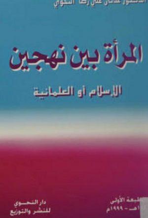 المرأة بين نهجين الإسلام أو العلمانية