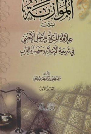 الموازنة بين علاقة المرأة بالرجل الأجنبي في شريعة الإسلام وحضارة الغرب