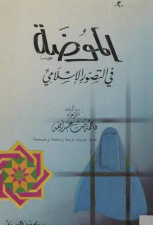 الموضة في التصور الإسلامي