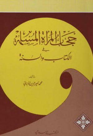 حجاب المرأة المسلمة في الكتاب والسنة