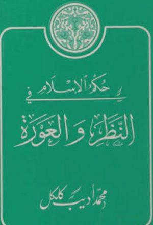 حكم الإسلام في النظر والعورة