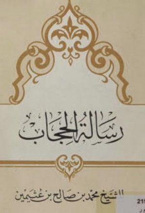 رسالة الحجاب