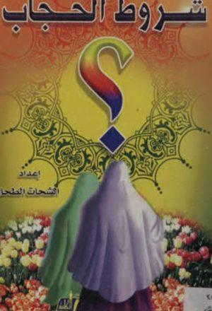 شروط الحجاب