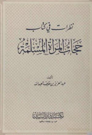نظرات في كتاب حجاب المرأة المسلمة