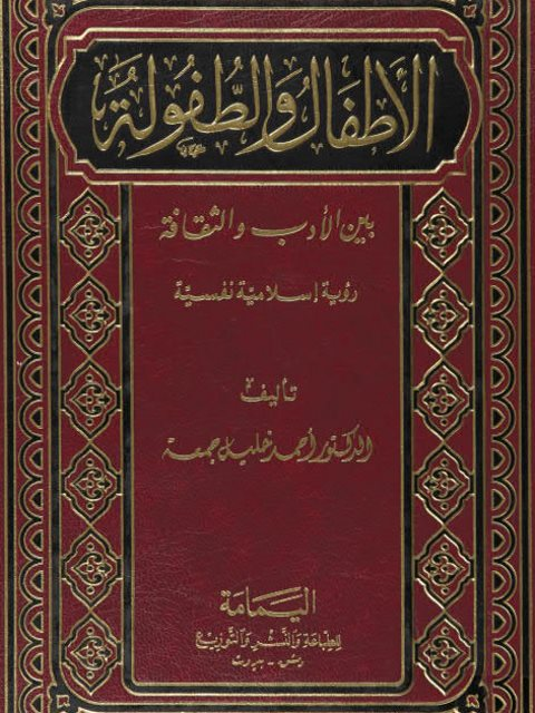 الأطفال والطفولة بين الأدب والثقافة رؤية إسلامية نفسية