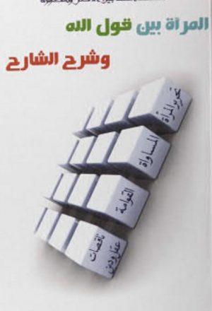 المرأة بين قول الله وشرح الشارح