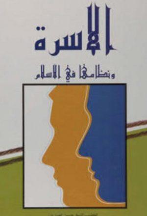 الأسرة ونظامها في الإسلام