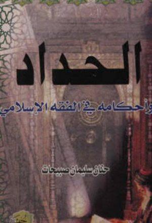 الحداد وأحكامه في الفقه الإسلامي