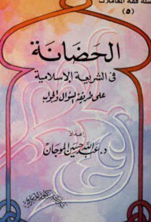 الحضانة في الشريعة الإسلامية على طريقة السؤال والجواب