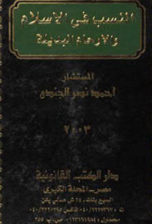 النسب في الإسلام والأرحام البديلة