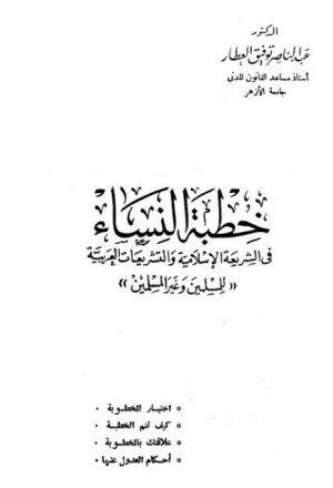 خطبة النساء في الشريعة الإسلامية والتشريعات العربية للمسلمين وغير المسلمين