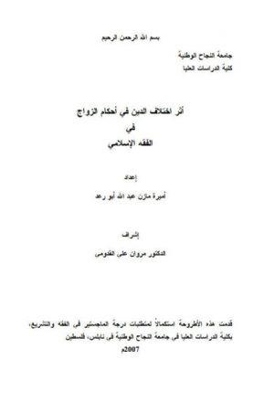 أثر إختلاف الدين في أحكام الزواج في الفقه الإسلامي
