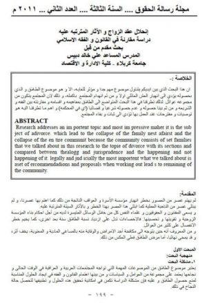 إنحلال عقد الزواج والأثار المترتبة عليه دراسة مقارنة في القانون والفقه الإسلامي