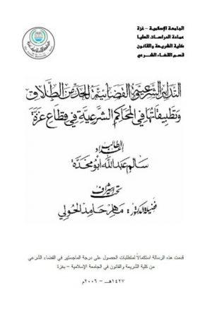 التدابير الشرعية والقضائية للحد من الطلاق وتطبيقاتها في المحاكم الشرعية في قطاع غزة