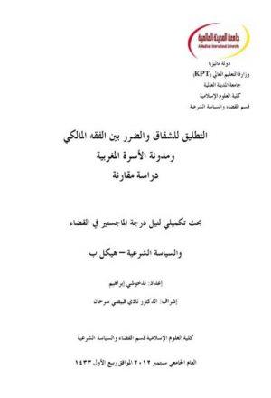 التطليق للشقاق والضرر بين الفقه المالكي ومدونة الأسرة المغربية دراسة مقارنة