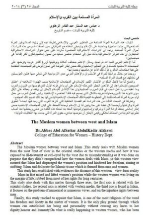 المرأة المسلمة بين الغرب والإسلام