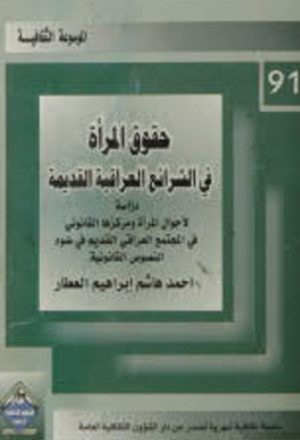 حقوق المرأة في الشرائع العراقية القديمة