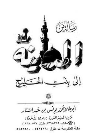 رسالة من المدينة إلى بنت الخليج