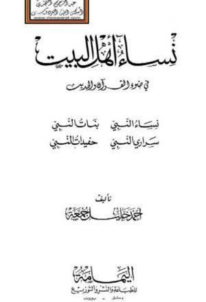 نساء أهل البيت في ضوء القرآن والحديث