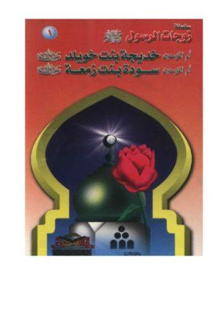 سلسة زوجات الرسول أم المؤمنين خديجة بنت خويلد ، سودة بنت زمعة