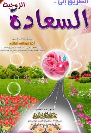الطريق إلى السعادة الزوجية