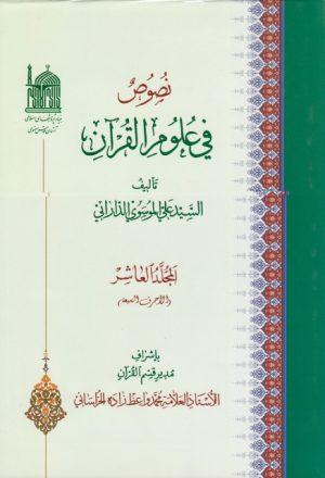 نصوص في علوم القرآن - 10 أجزاء