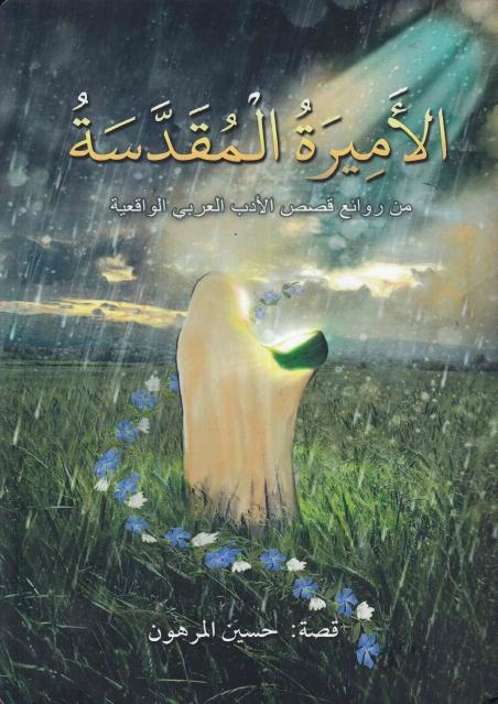 الأميرة المقدسة ، من روائع قصص الأدب العربي الواقعية