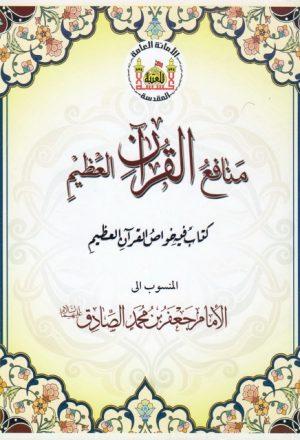 منافع القرآن العظيم المنسوب إلى الإمام جعفر بن محمد الصادق (عليهما السلام)