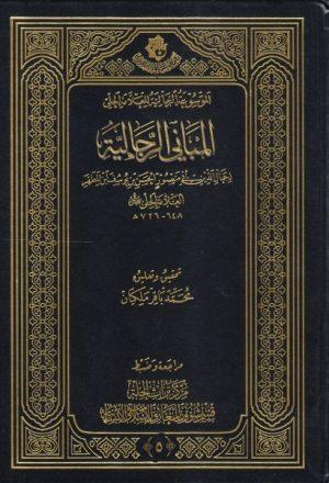 الموسوعة الرجالية للعلامة الحلي - 3 أجزاء ، 5 مجلدلت