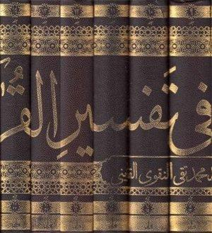 ضياء الفرقان في تفسير القرآن - 18 جزء