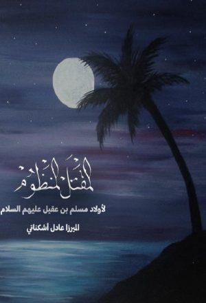 المقتل المنظوم ، لأولاد مسلم بن عقيل عليهم السلام