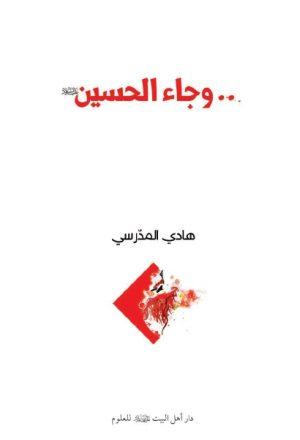 وجاء الحسين (ع)