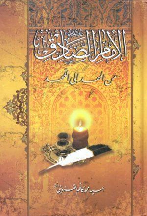 الإمام الصادق (ع) من المهد إلى اللحد