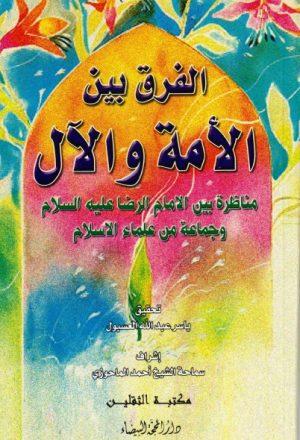 الفرق بين الأمة والآل ، مناظرة بين الإمام الرضا (ع) وجماعة من علماء الإسلام