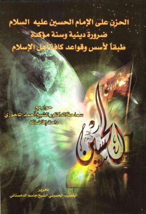 الحزن على الإمام الحسين (ع) ضرورة دينية وسنة مؤكدة طبقا لأسس وقواعد كافة أهل الإسلام ، حوار مع الشيخ الماحوزي