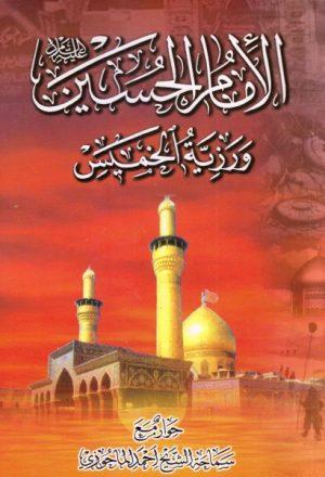 الإمام الحسين (ع) ورزية الخميس