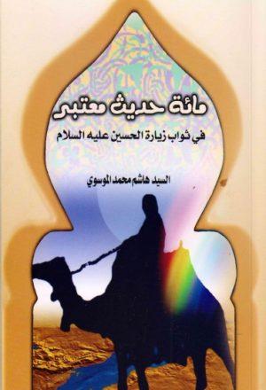مائة حديث معتبر في ثواب زيارة الحسين (ع)