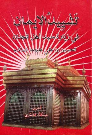 تشييد الإيمان في زيارة سيد شباب الجنان الحسين بن علي (ع)