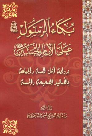 بكاء الرسول (ص) على الحسين (ع) بالأسانيد الصحيحة والحسنة والمعتبرة برواية أهل السنة