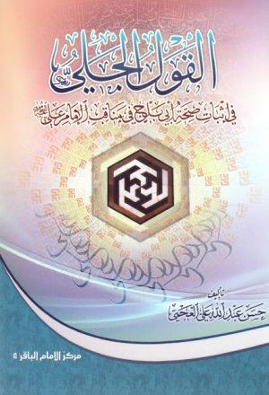 القول الجلي، في إثبات صحة أبي بلج في مناقب الإمام علي