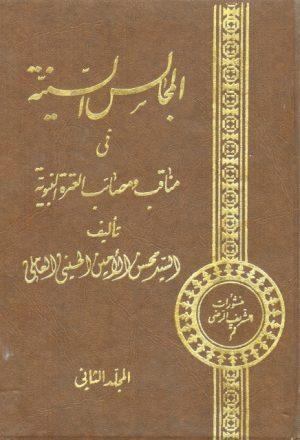 المجالس السنية في مناقب ومصائب العترة النبوية - 5 أجزاء ، 3 مجلدات