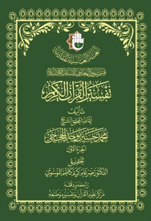تفسير القرآن الكريم - ج01