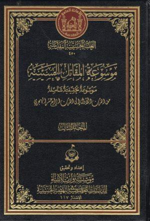 موسوعة المقاتل الحسينية - 3 أجزاء