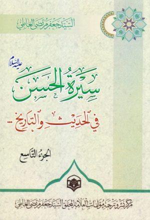 سيرة الحسن عليه السلام في الحديث والتاريخ - 10 أجزاء