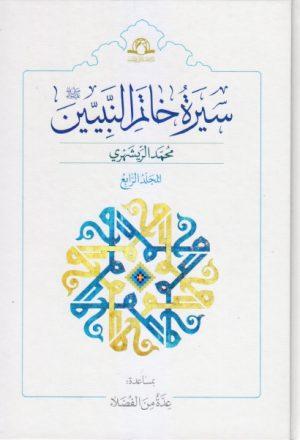 سيرة خاتم النبيين (صلى الله عليه وآله وسلم) - 4 أجزاء