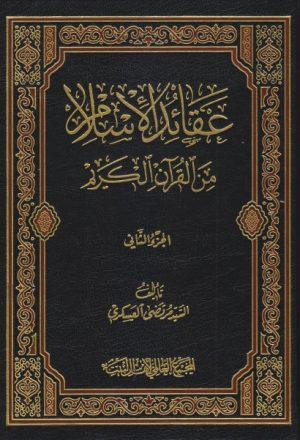 عقائد الإسلام من القرآن الكريم - جزئين