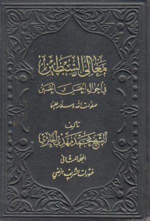 معالي السبطين في أحوال الحسن والحسين صلوات الله عليهما - جزئين