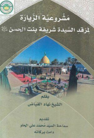 مشروعية الزيارة لمرقد السيدة شريفة بنت الحسن (ع)