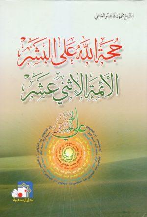 الحجة على البشر في النص على الأئمة الإثني عشر (عليهم السلام)
